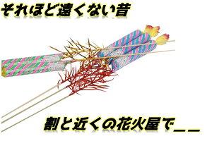 ビッグスター(5本)【国産花火】【手持ち花火】