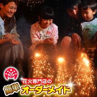 花火専門店のオーダーメイド花火【イベント】【オーダーメイド】【花火セット】