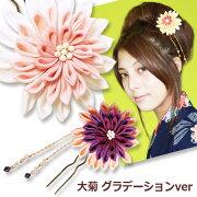 【つまみ細工】大菊かんざしグラデーションver