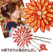 【つまみ細工】大菊下がり小菊のかんざし