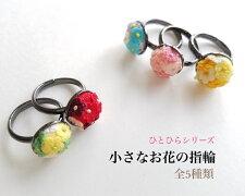 【ひとひら】小さなお花の指輪