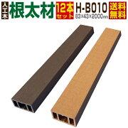 【送料無料】人工木人工木材ウッドデッキ部材部品樹脂樹脂ウッド【83×43×2000mm】【大引き根太材H-B01010本セット】【2色選択可】【長さ調整可】