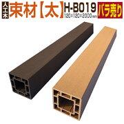 【送料無料】人工木人工木材ウッドデッキ部材部品樹脂樹脂ウッド【120×120×2000mm】【束材H-B019】【2色選択可】【長さ調整可】