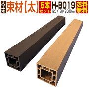 【送料無料】人工木人工木材ウッドデッキ部材部品樹脂樹脂ウッド【120×120×2000mm】【束材H-B01912本セット】【2色選択可】【長さ調整可】