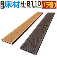 【送料無料】人工木人工木材ウッドデッキ部材部品樹脂樹脂ウッド【150×25×2000mm】【床材H-B110】【2色選択可】【長さ調整可】