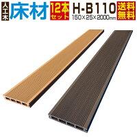 【送料無料】人工木人工木材ウッドデッキ部材部品樹脂樹脂ウッド【150×23×2000mm】【床材H-B11020本セット】【2色選択可】【長さ調整可】