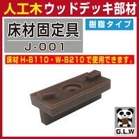 【部材部品】人工木材部品【樹脂製床材固定具J-001】(床材H-B110・W-B210兼用)ウッドデッキ部材樹脂樹脂ウッド【2色選択可】