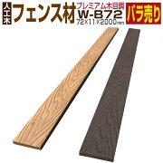 【送料無料】人工木人工木材ウッドデッキ部材部品樹脂樹脂ウッド【72×11×2000mm】【フェンス材ルーバー材H-B018A】【2色選択可】【長さ調整可】