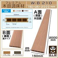 【ウッドデッキ】【人工木】【送料無料】【全2色】人工木材木目調人工木ウッドデッキ部材ウッドデッキ部材部品樹脂ウッドデッキウッドパネル【150×25×2000mm】【木目調床材W-B21012本セット】