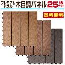 木目調 ウッドパネル 25枚セット ウッドデッキ ウッドタイル 端数購入用 人工木 樹脂 デッキパネル 木製タイル フロアデッキ ベランダ タイル バルコニー 人工木材・・・