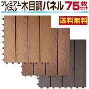 【ウッドデッキ】木目調ウッドパネルウッドタイル端数購入用人工木樹脂デッキパネル木製タイルフロアデッキベランダタイルバルコニー人工木材