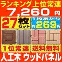 ウッドパネル ウッドタイル 人工木 樹脂 27枚セット【送料...