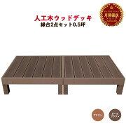 【送料無料】人工木縁台2点セット0.5坪ブラウン人工木ウッドデッキ木製デッキ縁台樹脂木木樹脂人工木デッキキットデッキセット