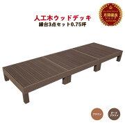 【送料無料】人工木縁台3点セット0.75坪ブラウン人工木ウッドデッキ木製デッキ縁台樹脂木木樹脂人工木デッキキットデッキセット不可