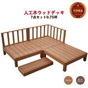 ウッドデッキポイント5倍9月16日12時まで7点セット0.75坪【送料無料】全2色人工木樹脂縁台ウッドパネル