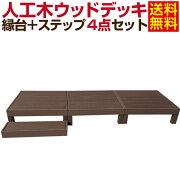 【送料無料】人工木縁台+ステップ4点セット0.75坪ブラウン人工木ウッドデッキ木製デッキ縁台樹脂木木樹脂人工木デッキキットデッキセット