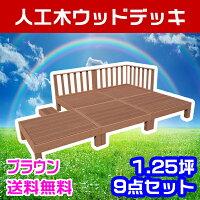 【送料無料】ウッドデッキ9点セット1.25坪ブラウン人工木ウッドデッキ木製デッキ縁台樹脂木木樹脂人工木デッキキットデッキセット