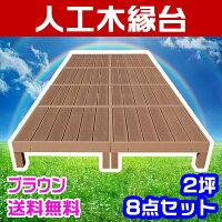 【送料無料】人工木縁台8点セット2坪ブラウン人工木ウッドデッキ木製デッキ縁台樹脂木木樹脂人工木デッキキットデッキセット
