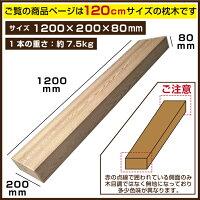 枕木【M-1200】【1200×200×80mm】【送料無料】人工木ウッドデッキウッドパネル樹脂