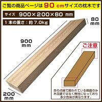 枕木90cm3本セット【M-900】【900×200×80mm】【送料無料】人工木ウッドデッキウッドパネル樹脂