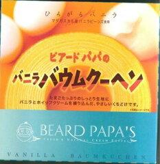 ビアードパパのバニラバウムクーヘン(12個入り)【送料無料】【常温】
