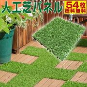 人工芝パネル9枚セット【ウッドパネルと接続できる!】
