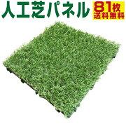 人工芝パネル81枚セット【ウッドパネルと接続できる!】