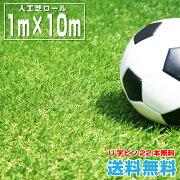 【送料無料】人工芝ロール式1m×10mリアル人工芝マットロール式芝生人工芝リアルドッグランガーデニング
