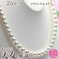 オーロラ天女花珠真珠ネックレス・イヤリング(またはピアス)2点セット7.5mm-8.0mm無調色/ブルーイッシュピンク商品番号:P63749