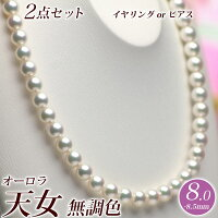オーロラ天女花珠真珠パールネックレス・イヤリング(またはピアス)2点セット8.0mm-8.5mm無調色/グリーン商品番号:P68317