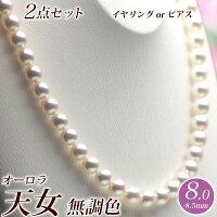 オーロラ天女花珠真珠パールネックレス・イヤリング(またはピアス)2点セット8.0mm-8.5mm無調色/ブルーイッシュピンク商品番号:P58519