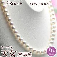 オーロラ天女花珠真珠パールネックレス・イヤリング(またはピアス)2点セット8.0mm-8.5mm無調色/グリーン商品番号:P58520