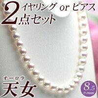 オーロラ天女花珠真珠パールネックレス・イヤリング(またはピアス)2点セット8.5mm-9.0mmピュアピンク商品番号:P51063