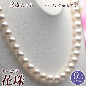 花珠真珠 ネックレス・イヤリング(またはピアス)パール 2点セット 9.0mm-9.5mm オーロラ花珠 グリーン 商品番号:S216194