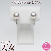 オーロラ天女花珠真珠パールイヤリング(またはピアス)7.5mm-8.0mmグリーン商品番号:P58683