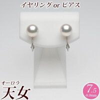 オーロラ天女花珠真珠パールイヤリング(またはピアス)7.5mm-8.0mmグリーン商品番号:P60448