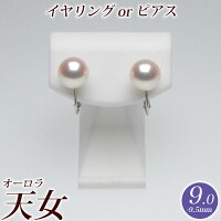 オーロラ天女花珠真珠パールイヤリング(またはピアス)9.0mm-9.5mmブルーイッシュピンク商品番号:P62767