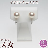 アコヤ真珠イヤリング(またはピアス)p95630