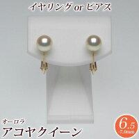 オーロラアコヤクイーンアコヤ真珠イヤリング(またはピアス)6.5mm-7.0mmブルーイッシュピンク商品番号:S645749