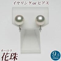 【アウトレット】オーロラ花珠アコヤ真珠イヤリング(またはピアス)9.5mm-10.0mmグリーン商品番号:S650127