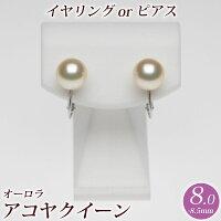 オーロラアコヤクイーン(クリーム系花珠真珠)イヤリング(またはピアス)8.0mm-8.5mmブルーイッシュピンク商品番号:S650354