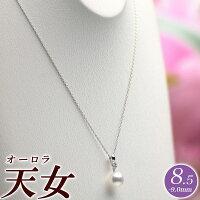 オーロラ天女花珠真珠パールペンダントネックレス8.5mm-9.0mmブルーイッシュピンク商品番号:P34564