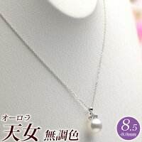 オーロラ天女花珠真珠パールペンダントネックレス8.5mm-9.0mmブルーイッシュピンク商品番号:P63149