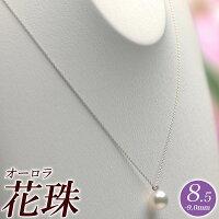 オーロラ花珠アコヤ真珠パールペンダントネックレス8.5mm-9.0mmK1840cm送料無料【実物画像で選べます】