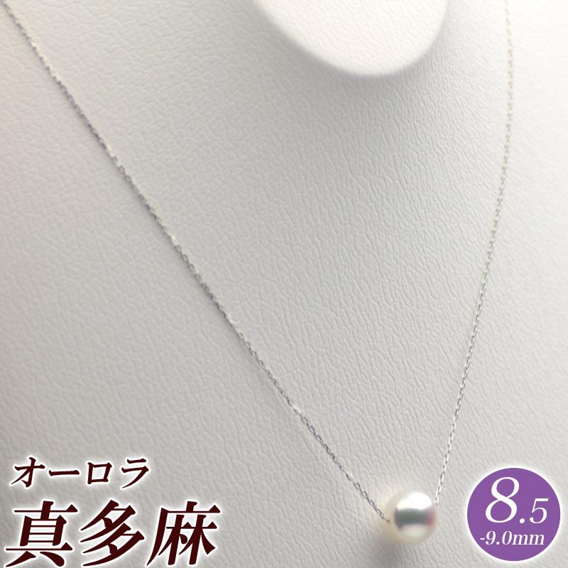 アコヤ真珠 商品番号:TS85-O 一粒パールネックレス 8.5mm-9.0mm