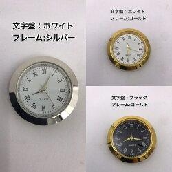 固まるハーバリウムや2液性レジン専用小型時計時計《固まるハーバリウムカスタムパーツ時計2液性4レジンハンドメイドオリジナルカスタマイズワークショップ》