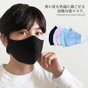 接触冷感マスク (夏用メッシュ素材) 洗える 立体マスク  夏用  繰り返し使える 涼しいマスク 夏用マスク 夏 蒸れない 息しやすい 息苦しくない 濡らして使える マッシュ マスク ウイルス対策