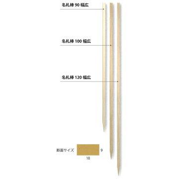 HOSHINO/名札棒