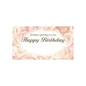 チキュウグリーティングス/ギフトカード バースデイ 50枚/G-182【01】【01】【取寄】《 花資材・道具 カード、シール ギフトカード・花カード 》