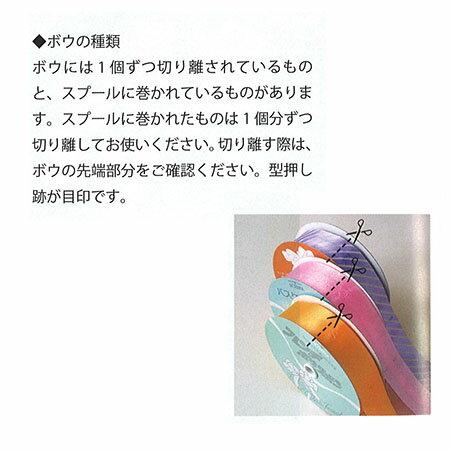 青山リボン/バスケットボウ 無地 22X50マイ #055/30-2371-55【01】【取寄】《 リボン ワンタッチリボン バスケットボウ 》